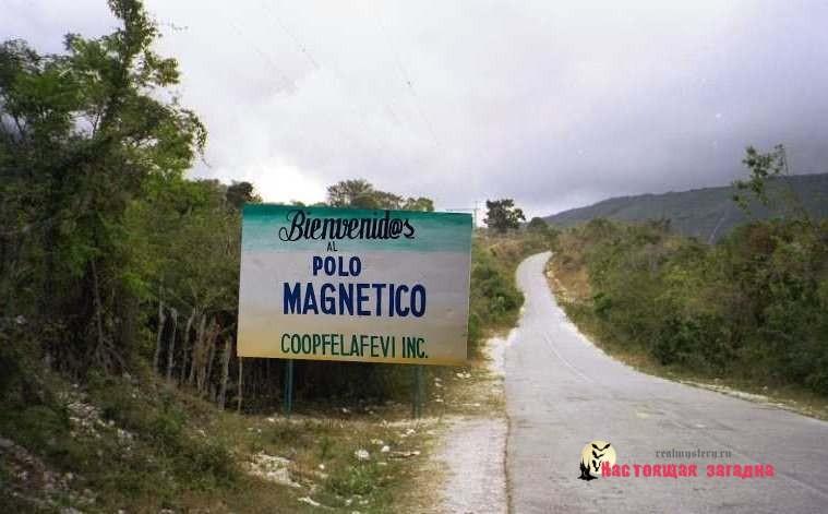 Поло Магнетико — уникальная магнитная аномалия